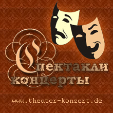 Theater-Konzert